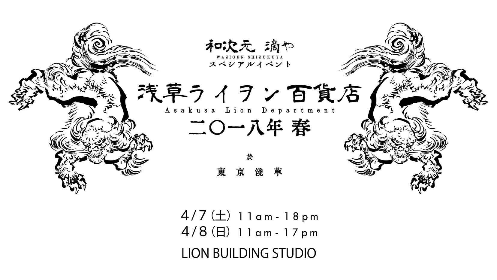 和次元 滴や in『浅草ライヲン百貨店 '18・春』