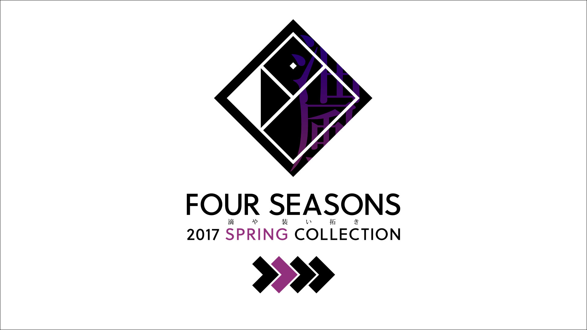 [PHOTO:FOUR SEASONS 2017 SPRING COLLECTION]