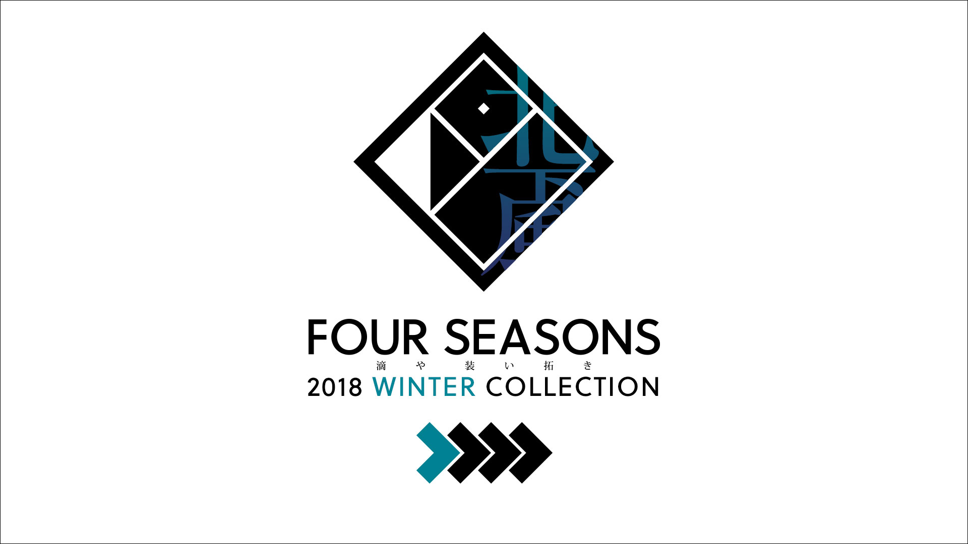 [PHOTO:FOUR SEASONS 2018 WINTER COLLECTION]