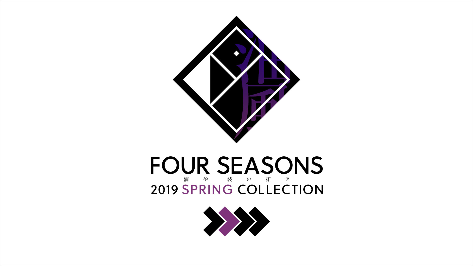 [PHOTO:FOUR SEASONS 2019 SPRING COLLECTION]