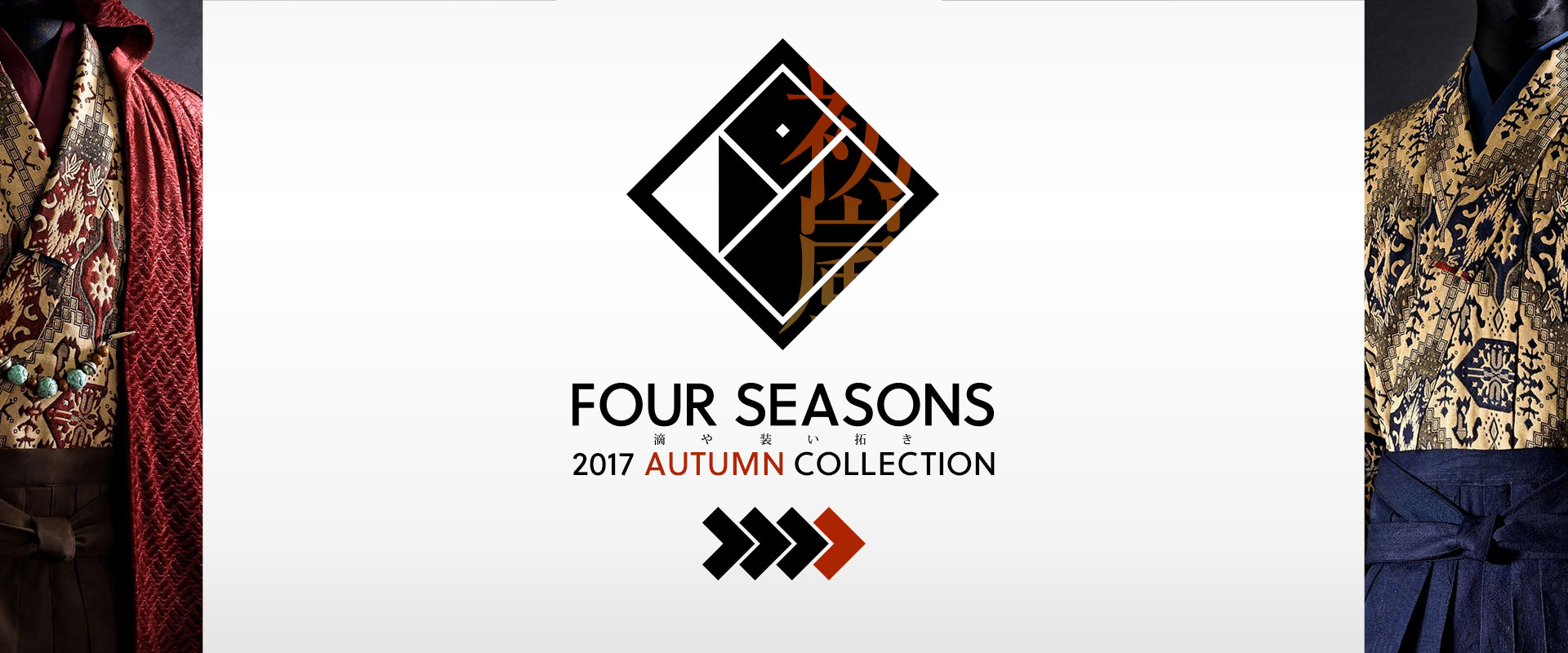 FOUR SEASONS 2017 AUTUMN COLLECTION