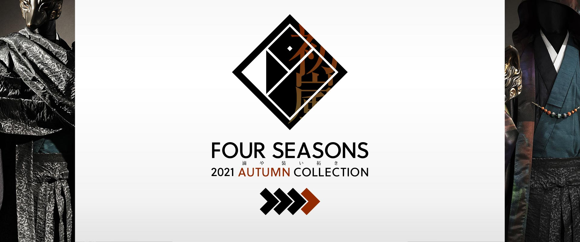 [PHOTO:FOUR SEASONS 2021 AUTUMN COLLECTION]