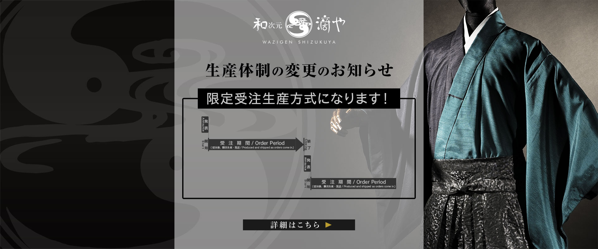 [PHOTO:限定受注生産方式になります!]