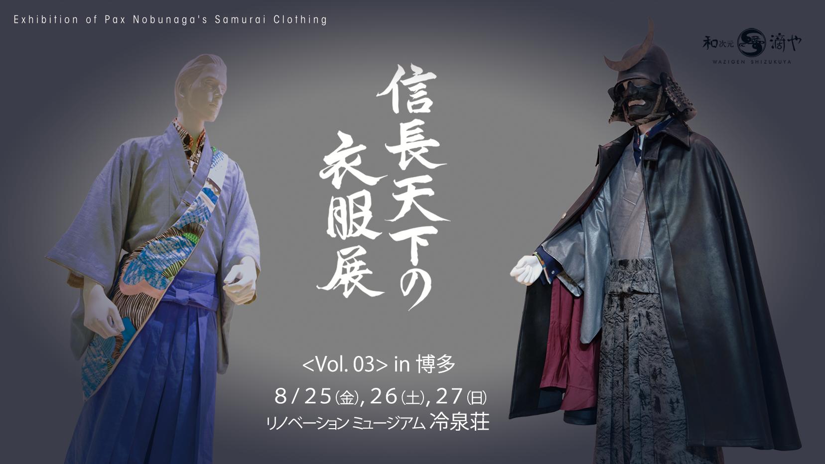 信長天下の衣服展 <Vol. 03> in 博多