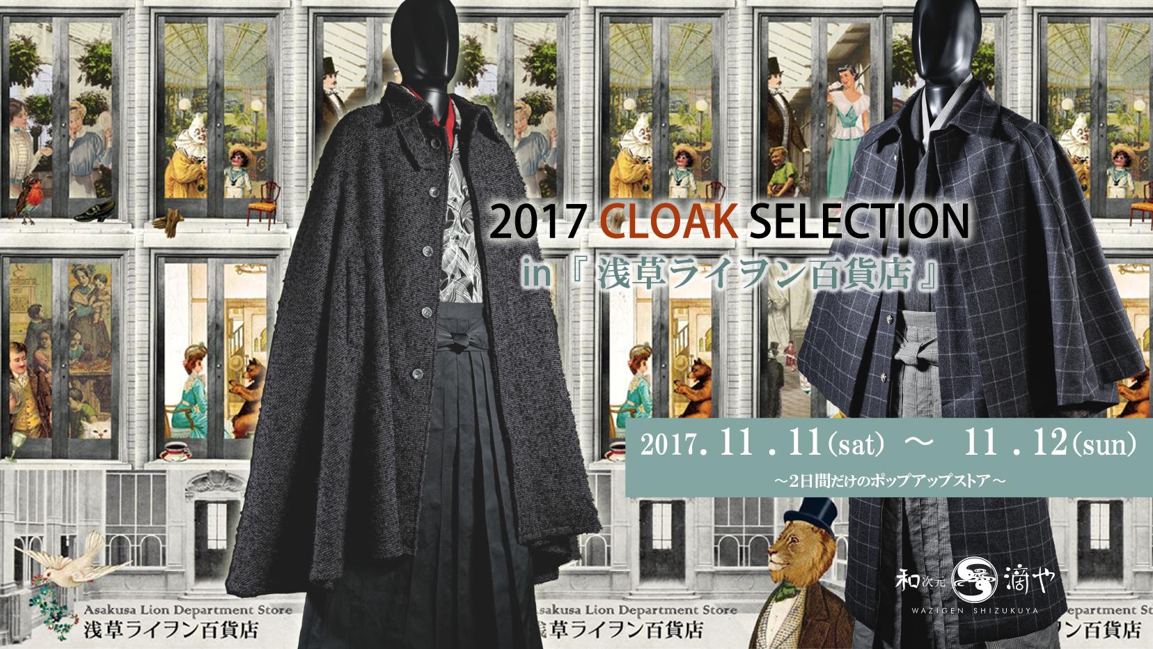 Cloak Selection in『浅草ライヲン百貨店 』<'17 秋>