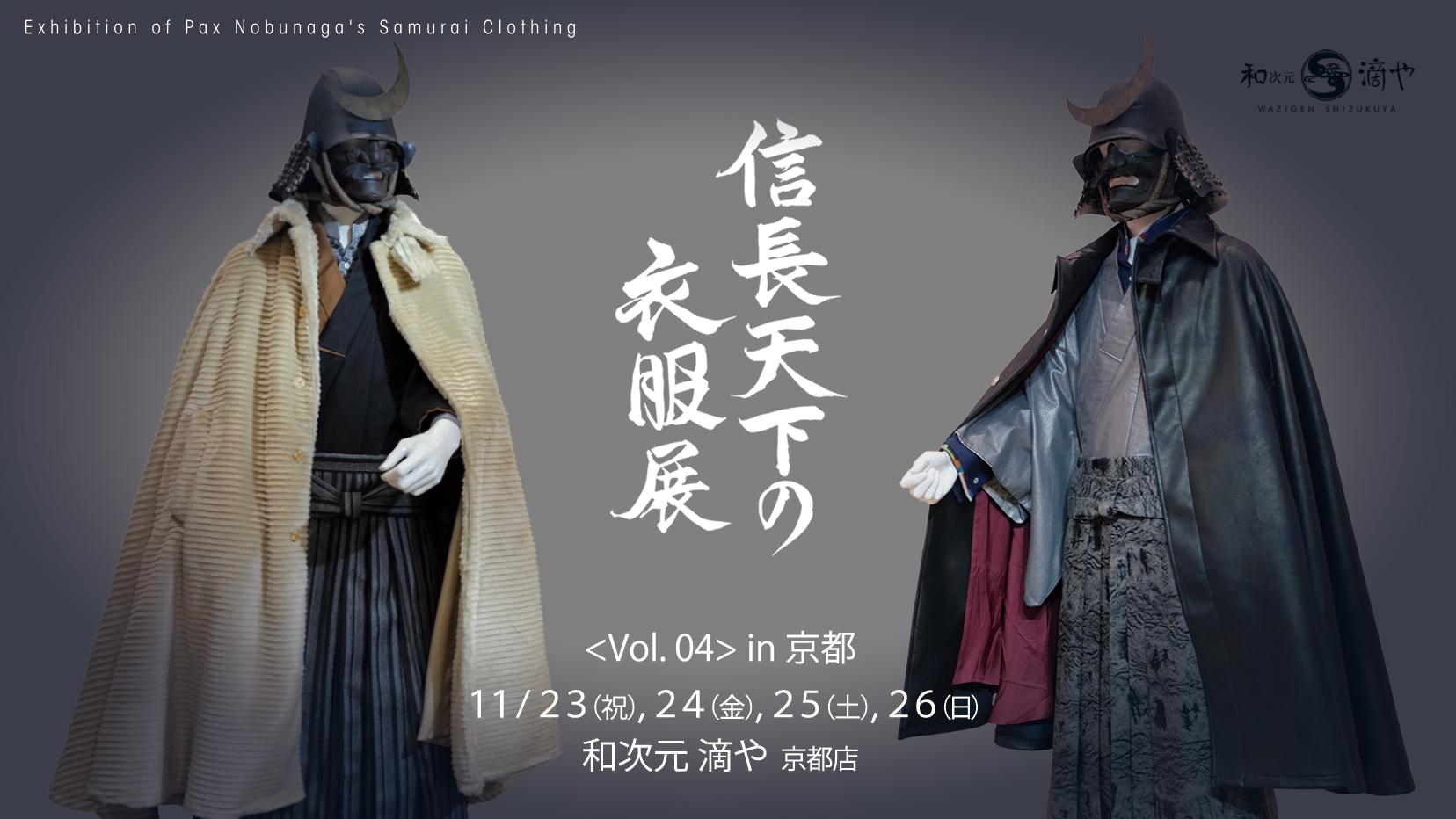 信長天下の衣服展 <Vol. 04> in 京都