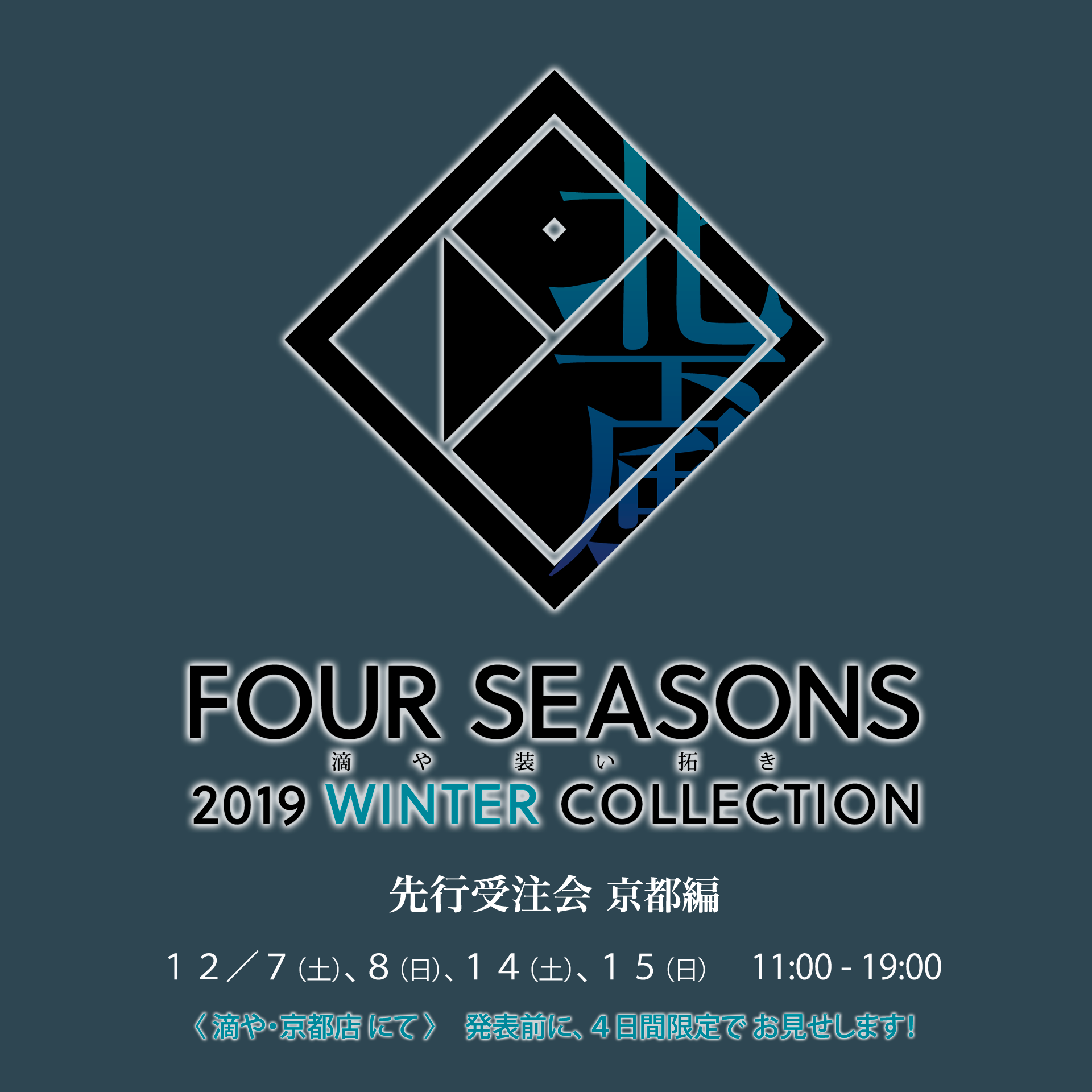 2019 WINTER COLLECTION 先行受注会