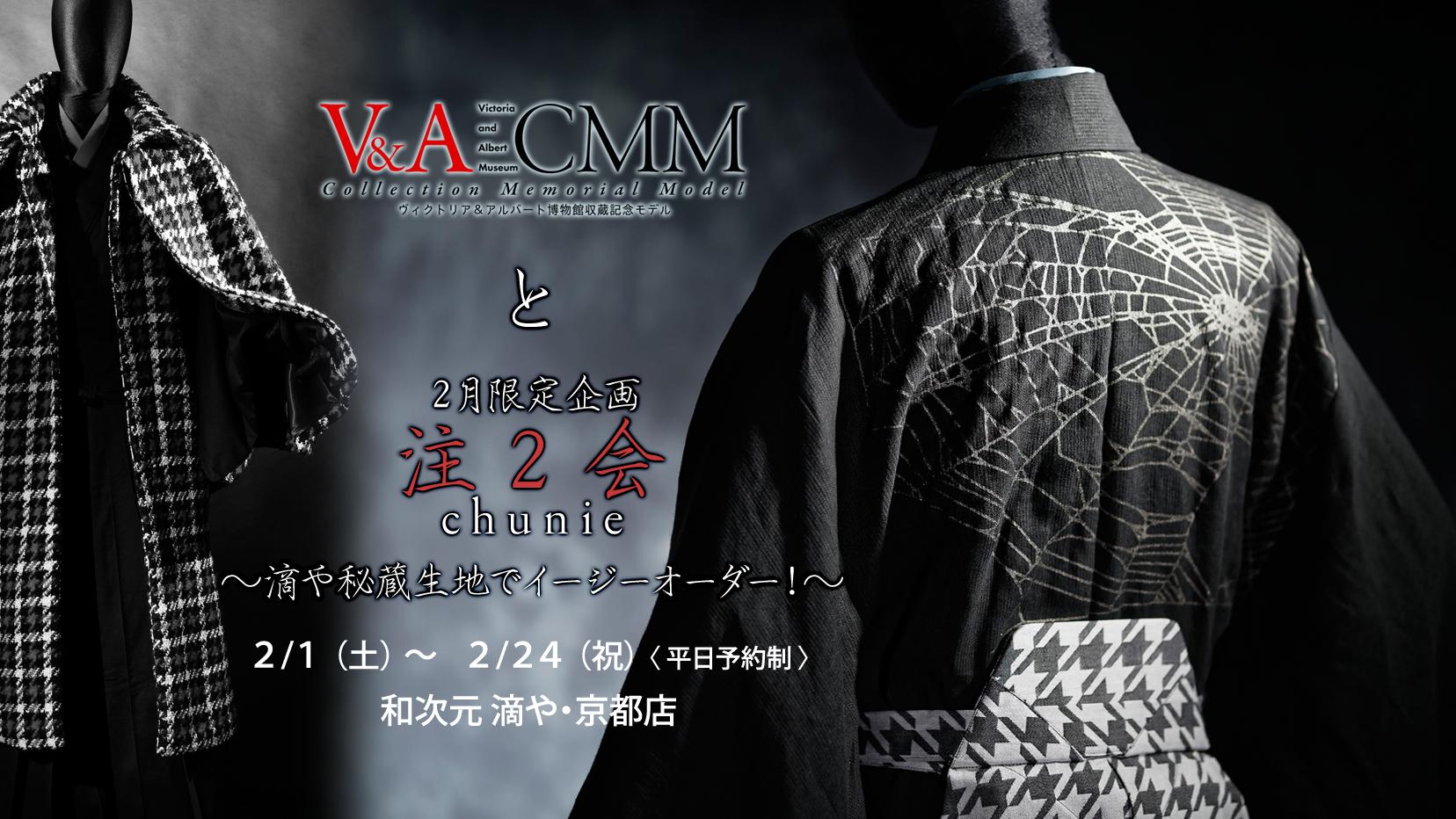 V&A博物館収蔵記念モデルと 注2会'20