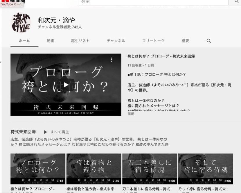 YouTube 袴式未来回帰